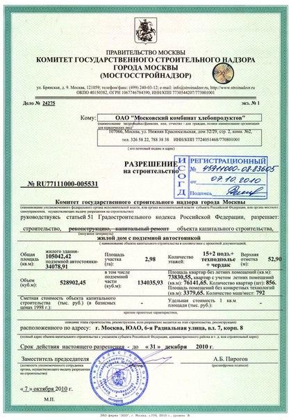 разрешение на строительство грк