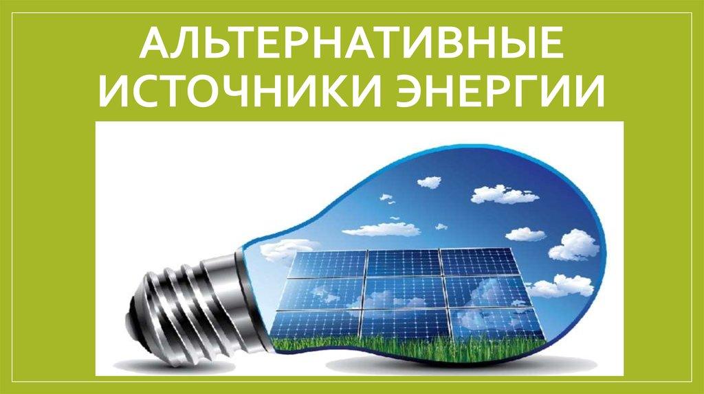 альтернативные источники энергии для частного дома в подмосковье